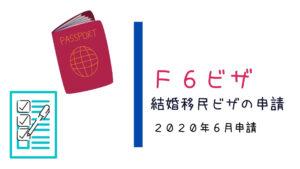 【韓国人との結婚手続き➂】コロナ禍での結婚移民ビザ(F-6)の申請方法