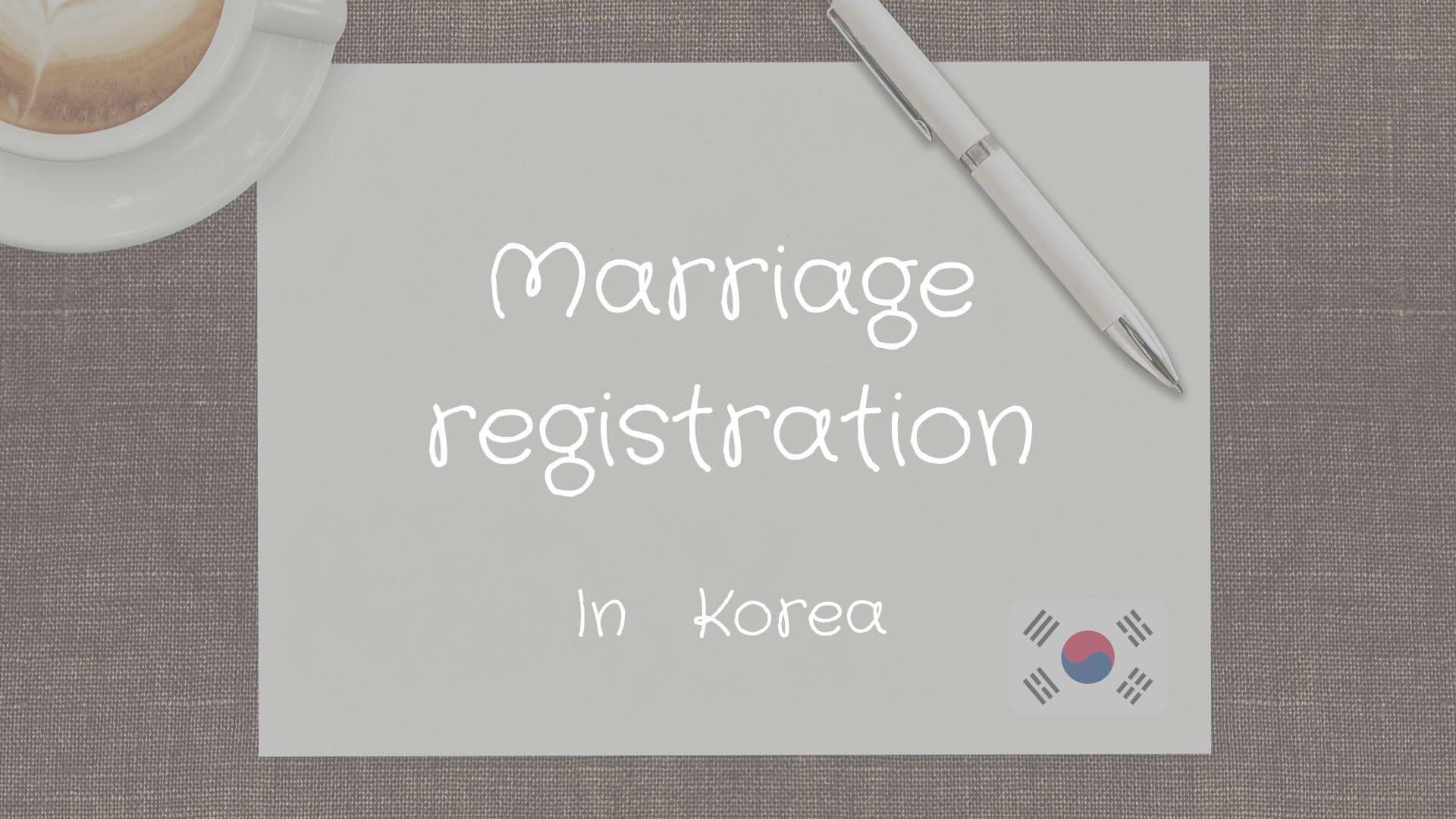 韓国から先に婚姻届けを出す
