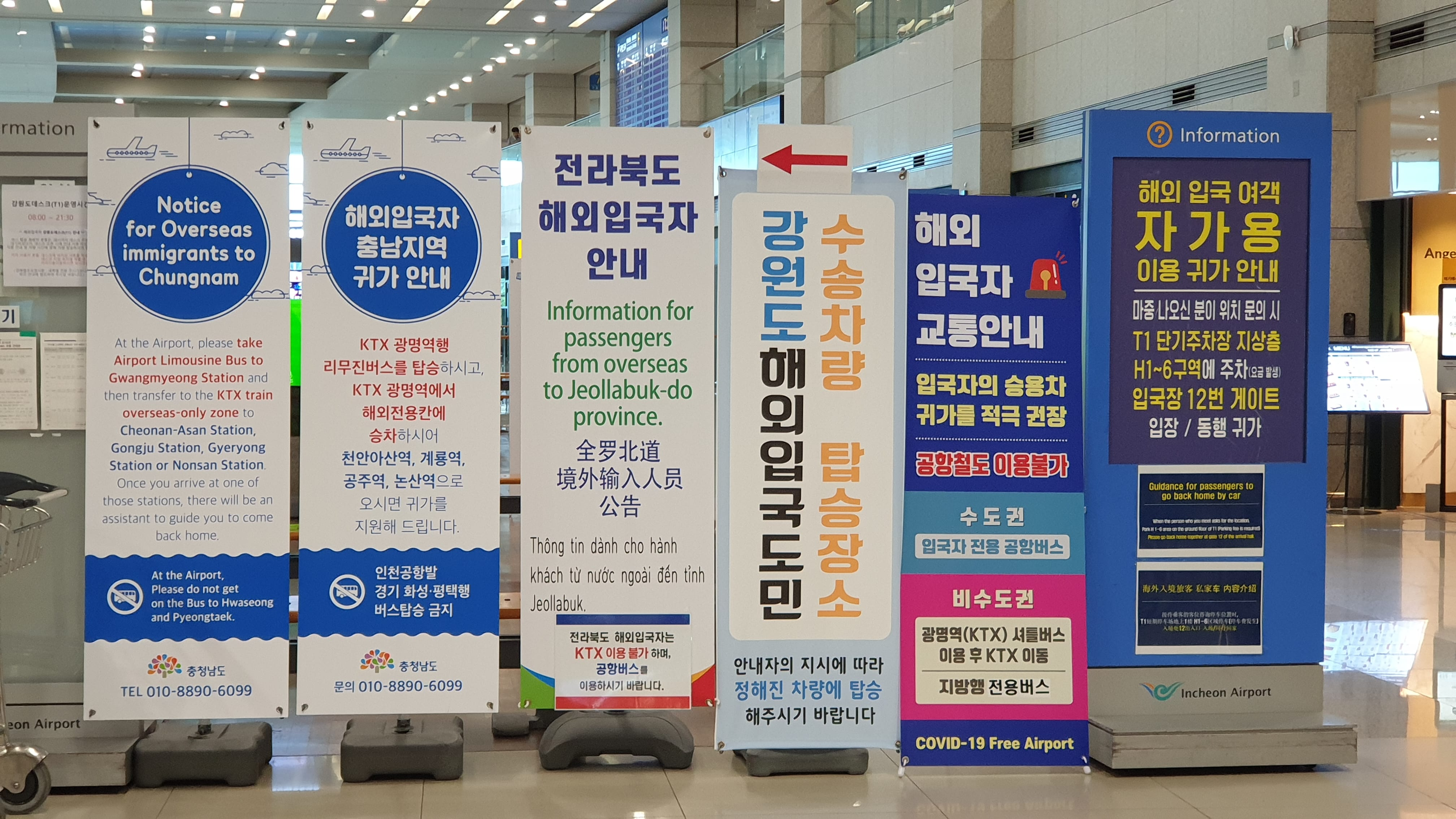仁川空港での入国レポート(2020/7/16コロナ流行時の手続き)