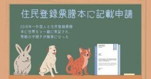 【外国人登録証を貰ったら①】住民登録票謄本に外国人配偶者を記載申請する