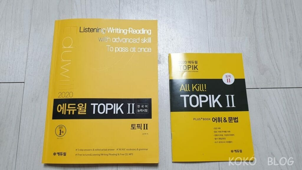 TOPIK2の教科書