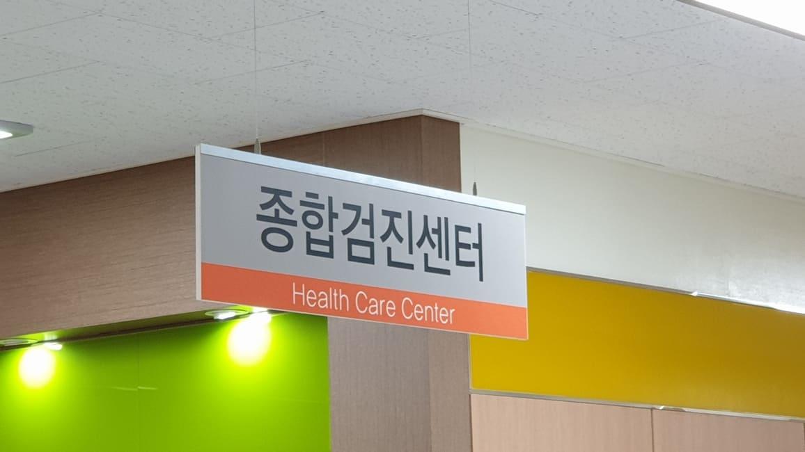 健康診断のアイキャッチ